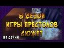 ИГРА ПРЕСТОЛОВ — СЮЖЕТ 8 СЕЗОНА 1 СЕРИЯ ГРАНДИОЗНЫЙ СПОЙЛЕР