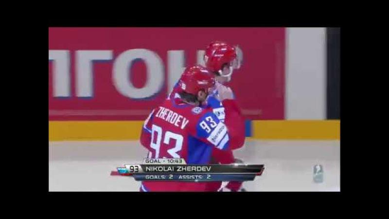 Все голы сборной России на ЧМ по хоккею 2012