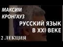 ACADEMIA Максим Кронгауз Русский язык в XXI веке 2 лекция Канал Культура
