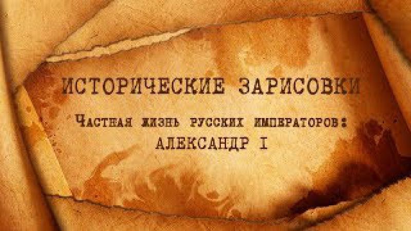 Е. Ю. Спицын и Л.М. Ляшенко Частная жизнь русских императоров: Александр I