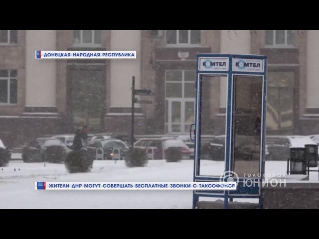 Жители ДНР могут совершать беслатные звонки с таксофонов 16 01 2018 Панорама