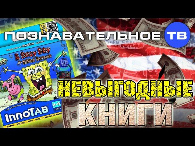 Невыгодные книги (Познавательное ТВ, Виктория Бутенко)