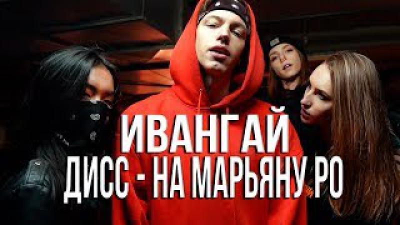 ИванГай - Дисс на Марьяну Ро ЗАГАДАЙЖЕЛАНИЕ