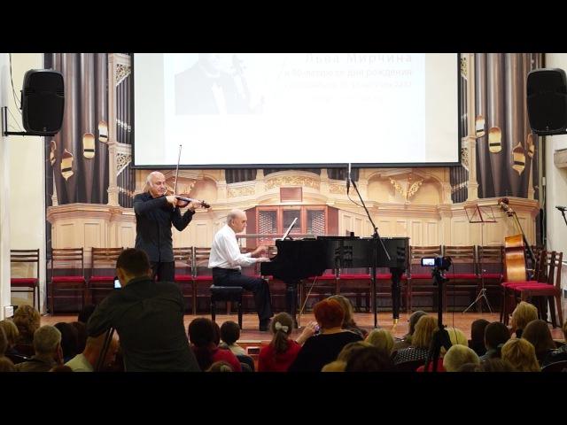 Международный фестиваль памяти Льва Мирчина - Дж. Гершвин, Две пьесы, Екатеринбу ...
