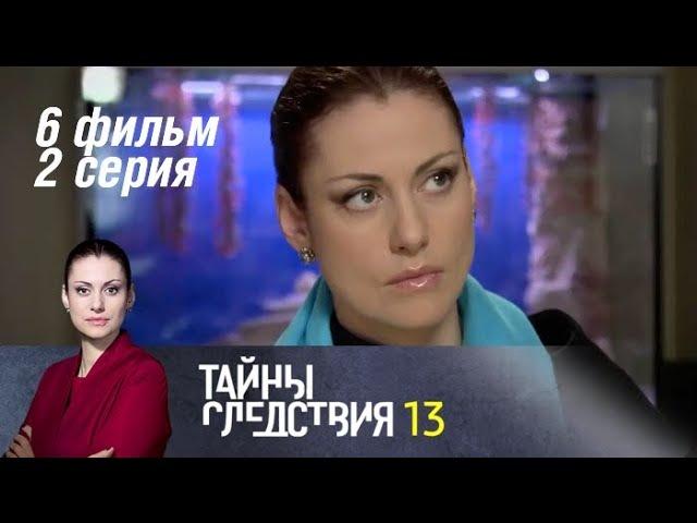 Тайны следствия. 13 сезон. 6 фильм. Авария. 2 серия (2013) Детектив @ Русские сериалы