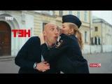 Шоу предварительные ласки (comedy) - знакомство с девушкой из полиции