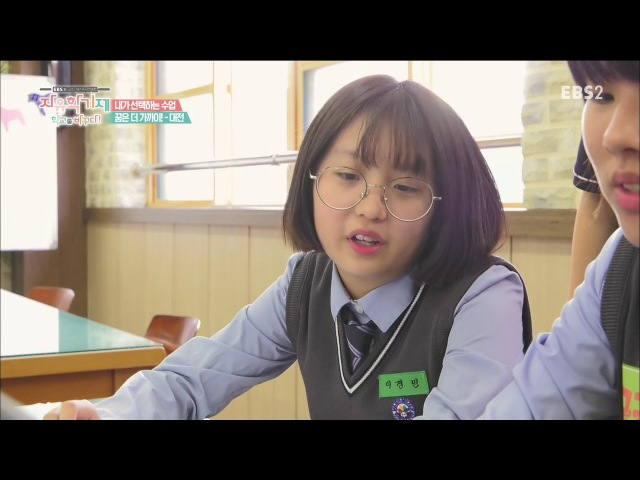 171123 EBS2 신교실혁신 프로젝트 자유학기제 학교를 바꾸다 채연 나레이션 Narration by Chaeyeon