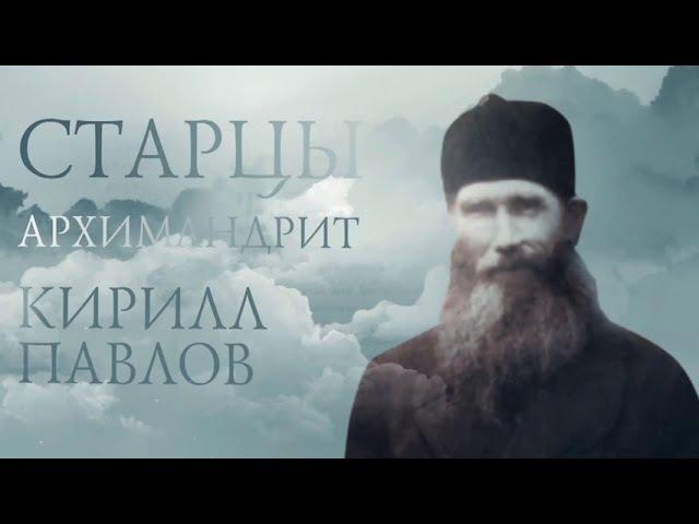 КИРИЛЛ ПАВЛОВ. Старцы