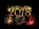 Дискотека на новый 2018 год