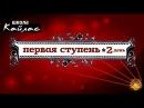Первая Ступень - 2урок Бесплатно! Школа Кайлас Андрей Дуйко запись 2012 года