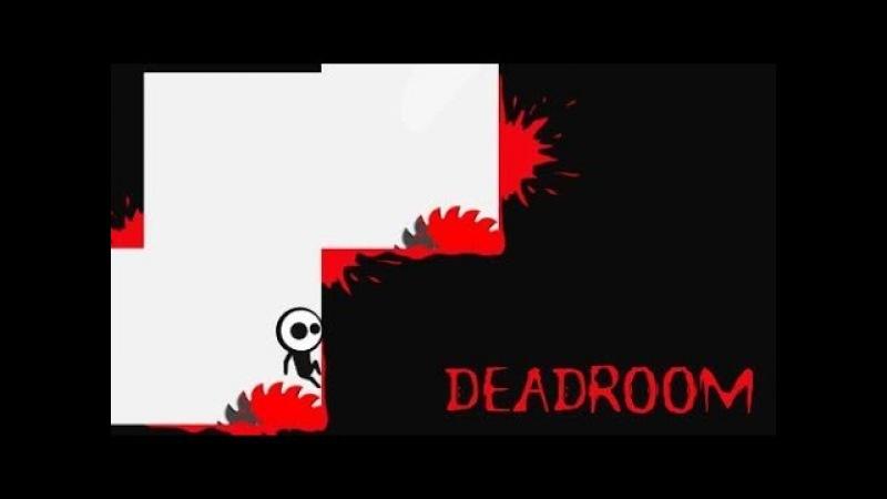 Комната Смерти:Кровавая Бомбёжка