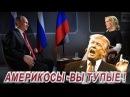 ВОТ ТУПЫЕ Кульминация интервью Путина телеканалу NBC