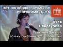 Ляля Кандаурова Проклятье Девятой почему симфонии №9 особенные Знание ВДНХ