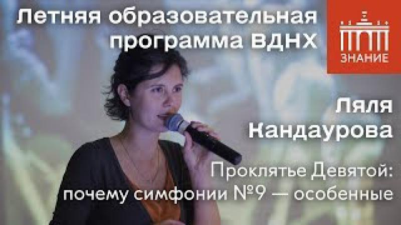Ляля Кандаурова   Проклятье Девятой почему симфонии №9 — особенные   Знание.ВДНХ