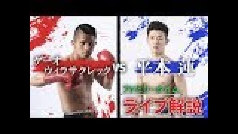 【K-1GP 2018 K'FESTA 1】ゲーオ・ウィラサクレック vs 平本蓮 【ライブ解説】【Kaew Weerasakreck vs Hiram