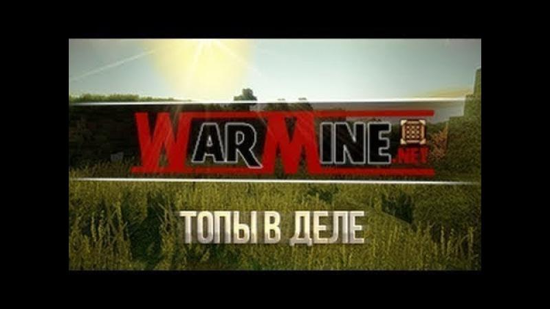 [WarMine]7 Как AirGods базу дефали от EoC x Good