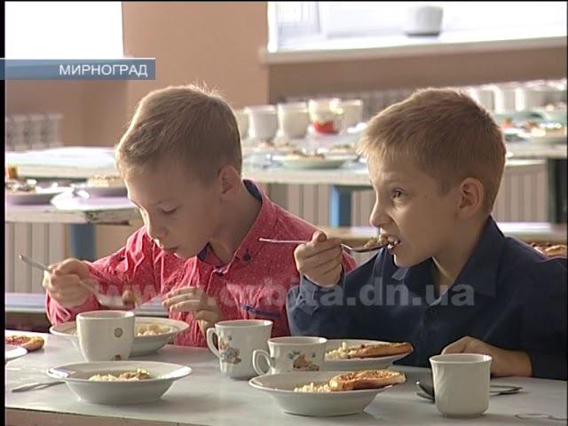 Перше, друге і компот на… 14 гривень. Як та чим годують в школах Мирнограда?