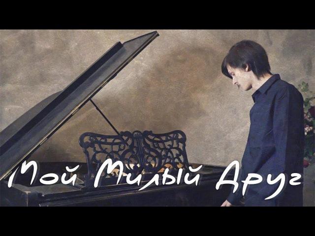 Совергон - Мой Милый Друг (ft. Operina) (Паблик
