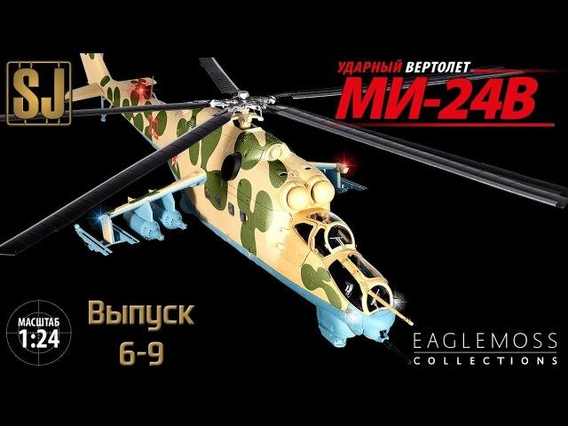 Ударный вертолет Ми 24В от Eaglemoss в масштабе 1 24 Выпуски 6 7 8 9