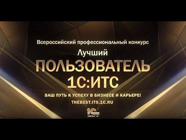 Фирма 1С приглашает на конкурс Лучший пользователь 1СИТС