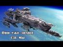 MИH0Б0P0НЫ в шоке Уже известно как пришельцы будут атаковать Землю НЛО и космос