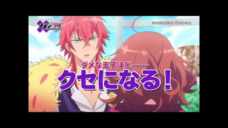 Негодные принцы: Аниме-караван DamePri Anime Caravan