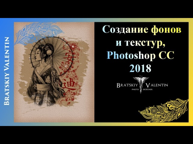 Создание фонов и текстур Photoshop CC 2018