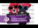 ТОП 10 самых необычных и странных браков на нашей Планете 1-е место обескураживает