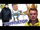 Александр Семченко: Нынешняя украинская власть нелегитимна в квадрате. Есть обоснование
