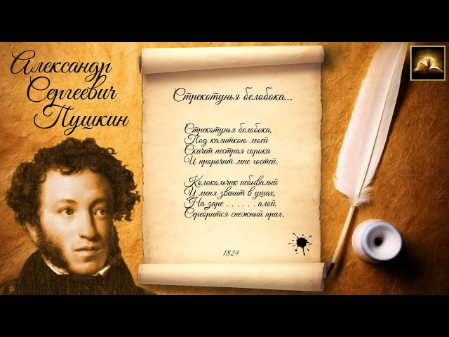 Стихотворение А.С. Пушкин Стрекотунья белобока (Стихи Русских Поэтов) Аудио Стихи Онлайн Слушать