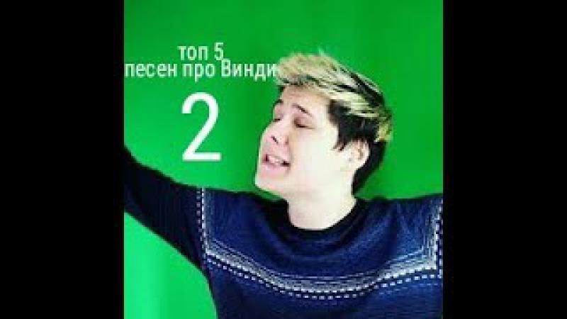 Топ 5 песен про Винди 31 2