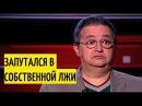 Полный ПРОВАЛ Соловьев фактами ЗАДАВИЛ лже американца Отвозил перебежчика по