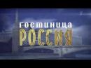Гостиница Россия сериал 2017 смотреть онлайн анонс русский фильм