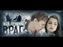Мой лучший враг сериал 2017 смотреть онлайн 1 2 3 4 серия анонс русский фильм новин