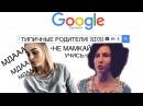 ТИПИЧНЫЕ РОДИТЕЛИ /ФРАЗЫ ПРЕДКОВ АММА БОСС
