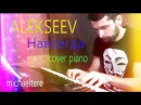 ALEKSEEV - Навсегда cover pianoby michaeltere