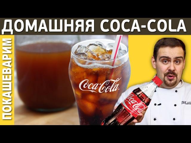 Домашняя кока-кола / Рецепт от Покашеварим / Выпуск 178