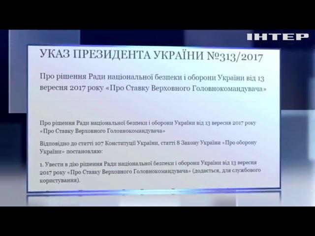 Порошенко одобрил решение СНБО о ставке верховного главнокомандующего