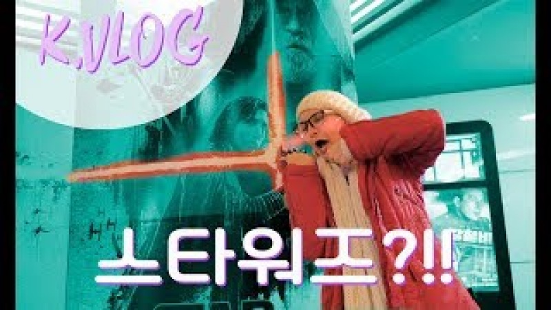 K.VLOG: 서면 버스킹. 스타워즈?👽 K-POP LIVE ПРЯМ НА УЛИЦЕ? STAR WARS IN KOREA. [한.러.자막]