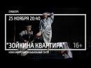 Новосибирский музыкальный театр Трагифарс ЗОЙКИНА КВАРТИРА_трансляция ОТС 25.11.17