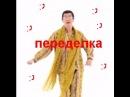 PPAP Pen Pineapple Apple Pen любимая музыка свинки Пеппы