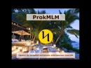 Prok MLM Ключ к Вашему Благополучию и Успеху.