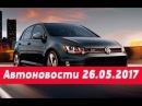 Автоновости в России сегодня видео 26.05.2017