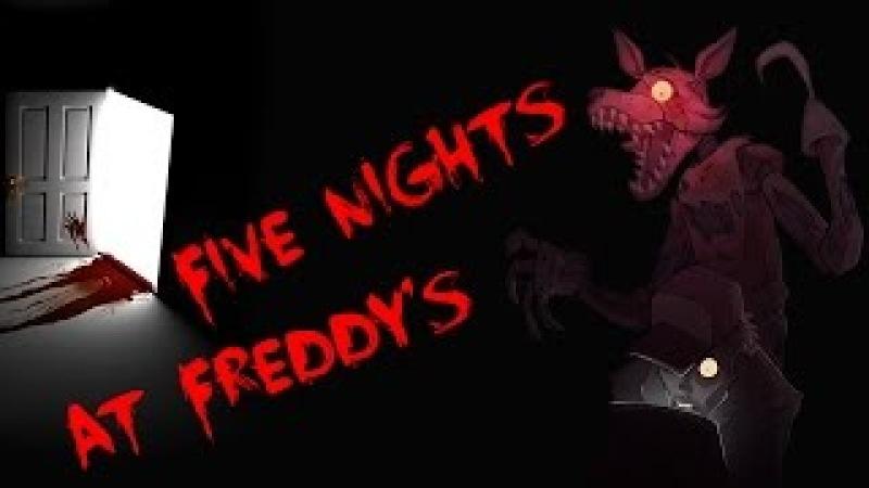 Five Nights At Freddy's - Он Страшнее Педобира 1