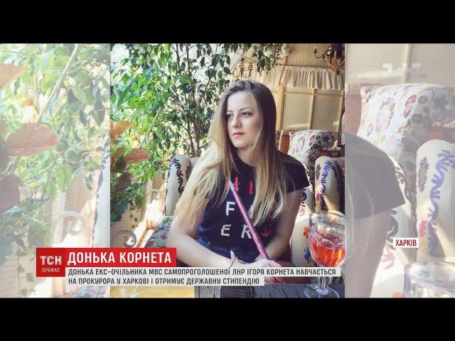 Нежданчик! Дочь главаря МВД ЛНР Корнета учится на прокурора в Харькове