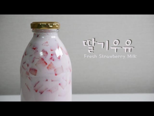 리얼 딸기 우유 만들기 Fresh Strawberry Milk | 한세