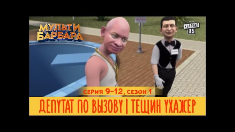 Мульти Барбара - сезон 1, серии 9 - 12 | Депутат по вызову | Тещин ухажер | ГАИшник гей