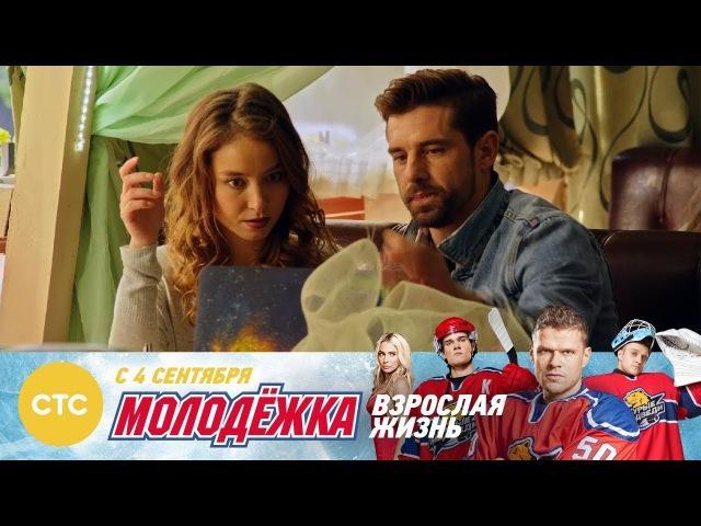 Марина снова изменяет Егору? Молодежка Взрослая жизнь