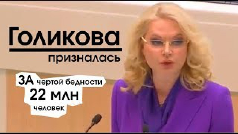 Голикова призналась: за чертой бедности 22 миллиона россиян