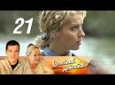 Семейный детектив. 21 серия. Школьные друзья 2011. Драма, детектив @ Русские сериалы